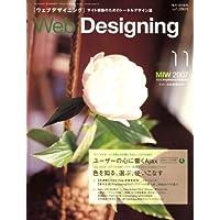 Web Designing (ウェブデザイニング) 2007年 11月号 [雑誌]
