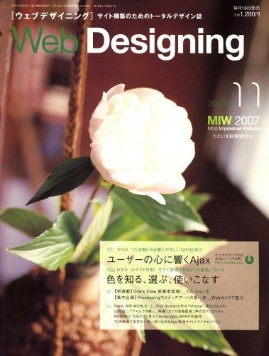 Web Designing (ウェブデザイニング) 2007年 11月号 [雑誌]の詳細を見る