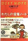わたしの食事ノート―カロリー計算不要・健康生活365日 (祥伝社黄金文庫)