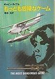 もっとも危険なゲーム (1976年) (ハヤカワ・ミステリ文庫)