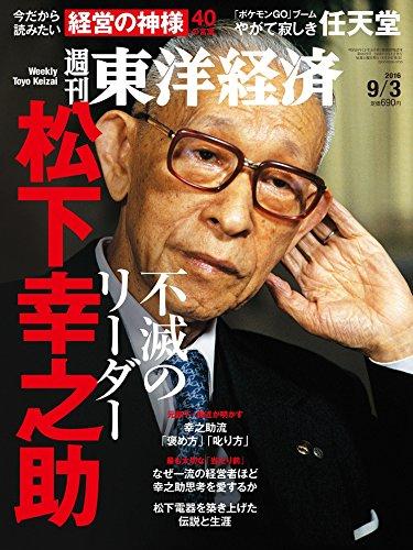週刊東洋経済 2016年9/3号 [雑誌](不滅のリーダー 松下幸之助)の詳細を見る