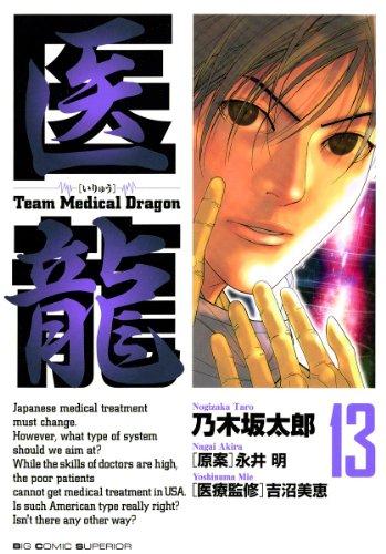 医龍(13) (ビッグコミックス)