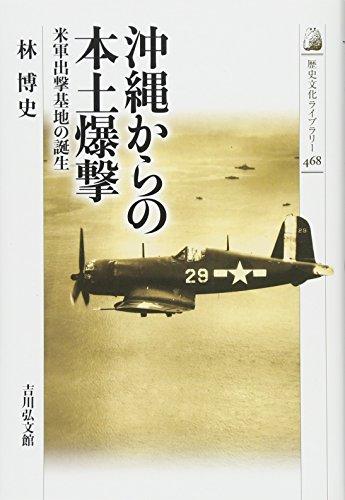 沖縄からの本土爆撃: 米軍出撃基地の誕生 / 林 博史