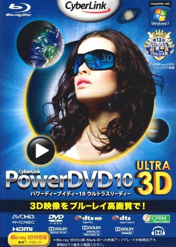 癌モノグラフ手PowerDVD 10 Ultra 3D
