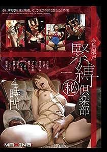 会員限定緊縛倶楽部 [DVD]