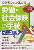 10訂版 労働・社会保険の手続マニュアル