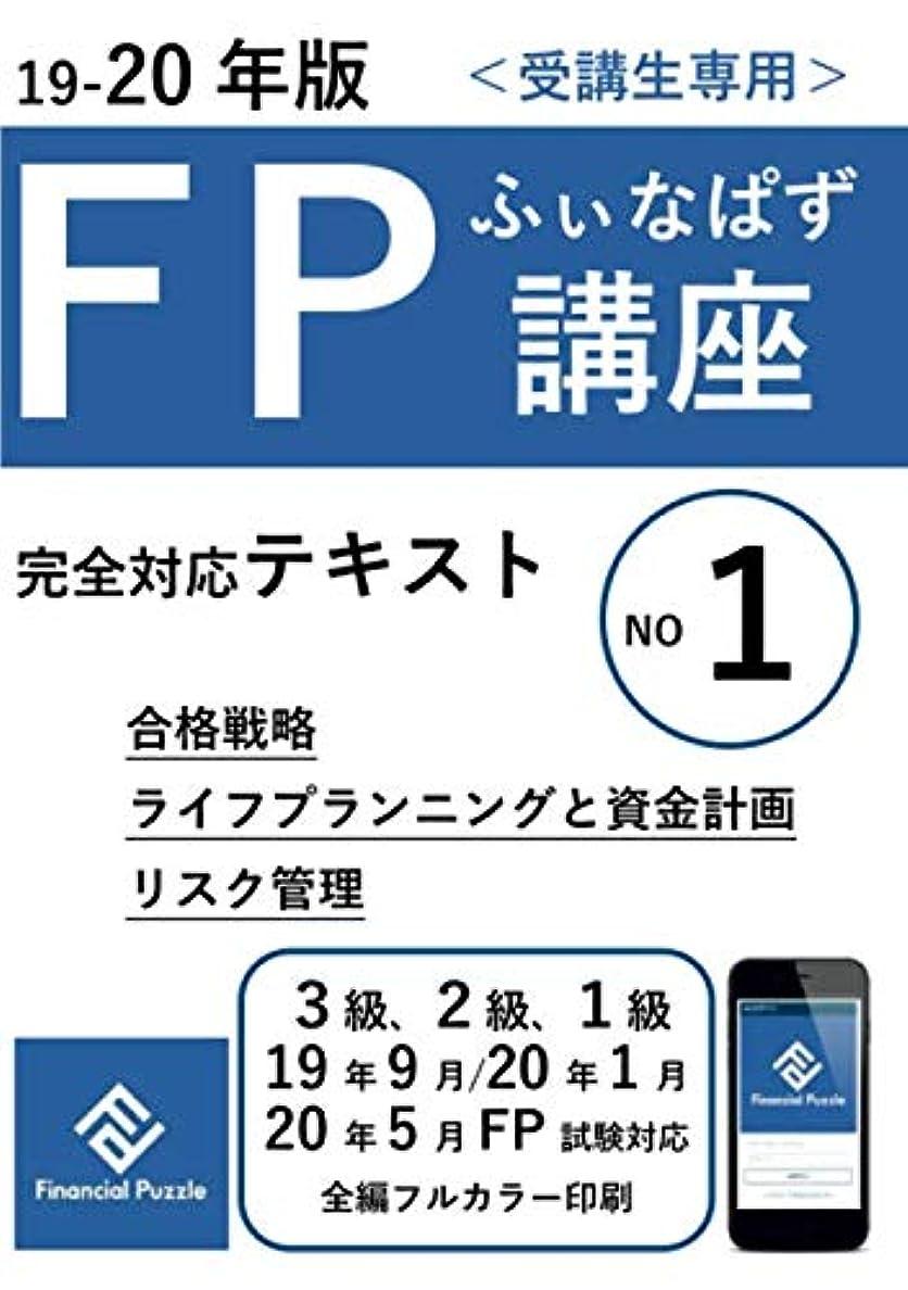 科学キャプテンブライスピリチュアルふぃなぱずFP講座完全対応テキスト2019-20年版(NO1)
