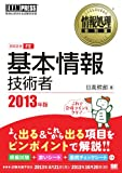 情報処理教科書 基本情報技術者 2013年版