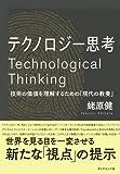 テクノロジー思考 技術の価値を理解するための「現代の教養」 画像