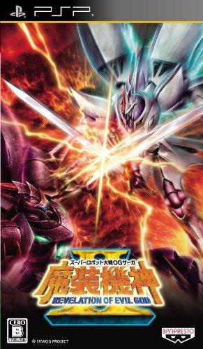 スーパーロボット大戦OGサーガ 魔装機神II REVELATION OF EVIL GOD