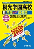 K 7桐光学園高等学校 2020年度用 6年間スーパー過去問 (声教の高校過去問シリーズ)