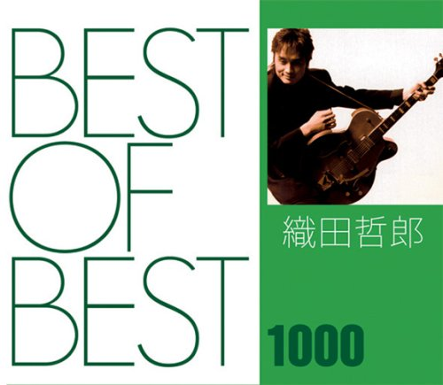 BEST OF BEST 1000 織田哲郎