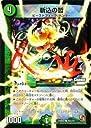 デュエルマスターズ 【斬込の哲】【モードチェンジ】 DMR02-046-MC ≪EP1 ダークサイド≫