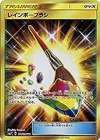 ポケモンカードゲーム/PK-SM7-111 レインボーブラシ UR