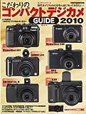 こだわりの コンパクト デジカメ ガイド 2010 (Motor Magazine Mook カメラマンシリーズ)