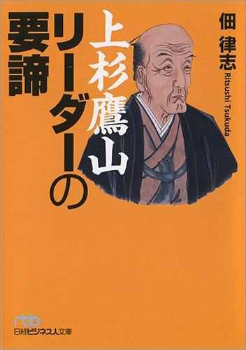上杉鷹山 リーダーの要諦 (日経ビジネス人文庫)
