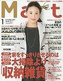 Mart(マート) バッグinサイズ 2016年 01 月号 [雑誌]
