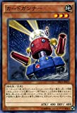 遊戯王 カードガンナー 機械竜叛乱(SR03) シングルカード SR03-JP015-N