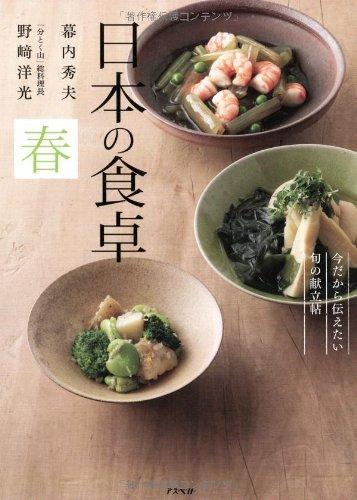 日本の食卓 春