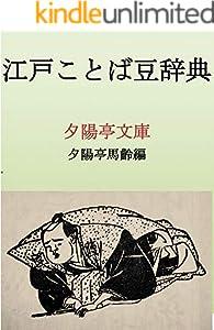 江戸ことば豆辞典 (夕陽亭文庫)