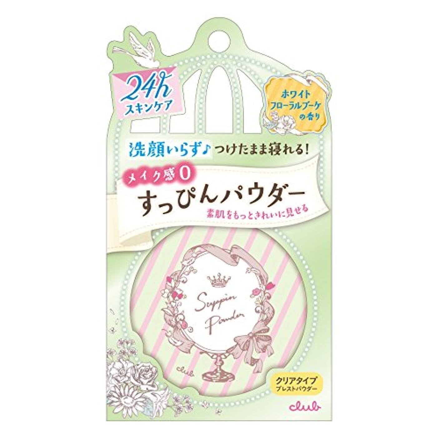香り社会科測定可能クラブ すっぴんパウダー ホワイトフローラルブーケの香り 26g