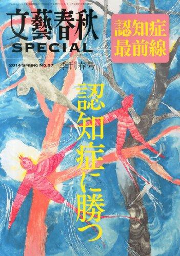 文藝春秋 SPECIAL (スペシャル) 2014年 03月号 [雑誌]の詳細を見る