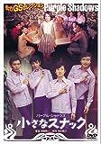 小さなスナック[DVD]