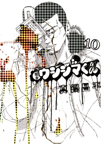 闇金ウシジマくん(10) (ビッグコミックス)の詳細を見る