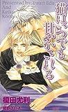 猫はいつでも甘やかされる / 榎田 尤利 のシリーズ情報を見る