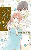 スパイスとカスタード(4) (フラワーコミックス)