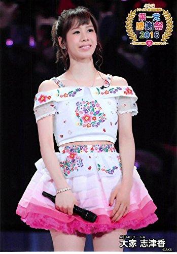 【大家志津香】 公式生写真 AKB48 感謝祭 net shop限定 Ver.