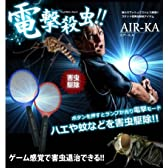 電撃 殺虫 ラケット 害虫駆除 スマッシュ ストレス解消 光る 安心安全 高電圧 瞬時 虫 撃退 SA-AIRKA (レッド)