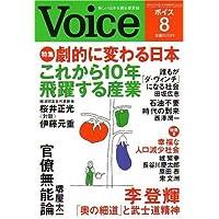 Voice (ボイス) 2007年 08月号 [雑誌]