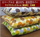 座布団カバー 55×59 綿100% マーブル オシャレ 【日本製】 オレンジ
