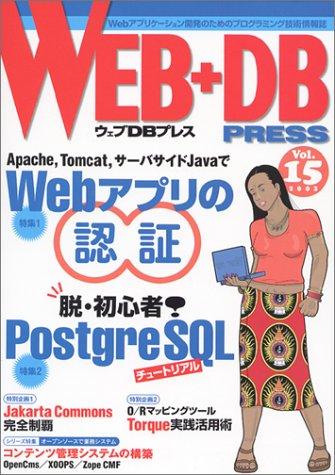 WEB+DB PRESS Vol.15の詳細を見る