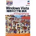 Windows Vista「暗黙のご了解」事典―初めてWindows Vistaを操作する方からもっとマスターしたい上級者まで細かく、幅広く解説! (MT Booklet―Deluxe瞬解)