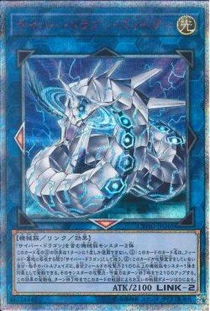 【シングルカード】CYHO)サイバー・ドラゴン・ズィーガー/リンク/20thシークレット/CYHO-JP046