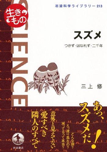 スズメ――つかず・はなれず・二千年 (岩波科学ライブラリー〈生きもの〉)の詳細を見る