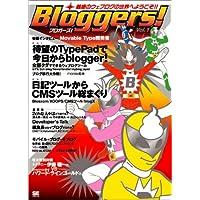 Bloggers(ブロガーズ)―魅惑のウェブログの世界へようこそ