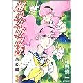 超少女明日香学校編 3 (MFコミックス フラッパーシリーズ)