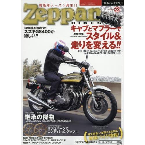 Zeppan BIKES(22) 2016年 04 月号 [雑誌]: モトメンテナンス 増刊
