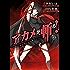 アカメが斬る! 15巻 (デジタル版ガンガンコミックスJOKER)