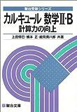カルキュール数学II・B―計算力の向上 (駿台受験シリーズ)