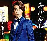 みれん心 C/W.きよしの数え唄(CD) 画像