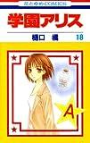 学園アリス 第18巻 (花とゆめCOMICS)