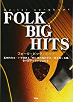 Guitar songbook フォーク・ビッグ・ヒッツ (楽譜)