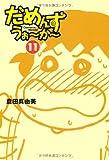 だめんず・うぉーかー (11)(扶桑社SPA!文庫) (扶桑社SPA!文庫 く 6-12)