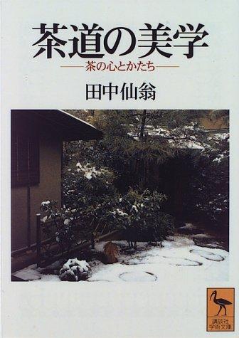 茶道の美学 (講談社学術文庫)