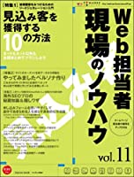 Web担当者 現場のノウハウ Vol.11 ~新規顧客をみつけるリードジェネレーション術 (インプレスムック)