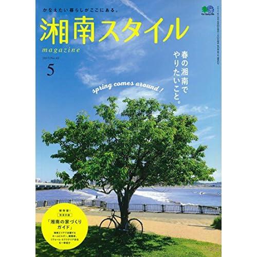 湘南スタイルmagazine 2017年5月号 第69号